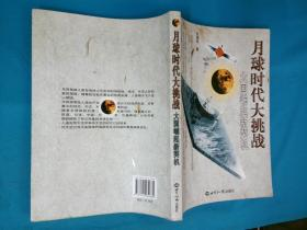 月球时代大挑战:大国崛起的新契机