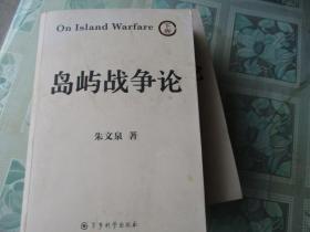 岛屿战争论(上中下册)