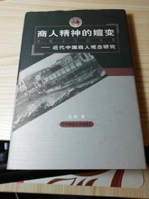 商人精神的嬗变:近代中国商人观念研究