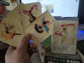 年历卡:1978年 李克瑜画民族舞蹈画片 一套四枚 外套