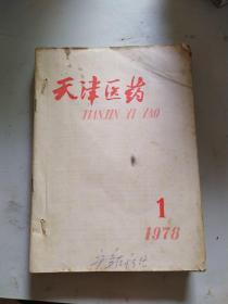 天津西药 1978年1-12  合售杂志