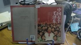 9787210016878  中国有个毛泽东(少年版)