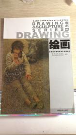 普通高中课程标准试验教科书绘画