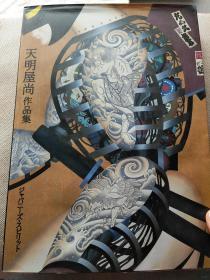 天明屋尚作品集 16开百图 当代浮世绘 刺青武士画 日本御宅文化