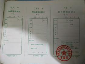 特体服装制作证(沈阳军区后勤部,2本一起出售)