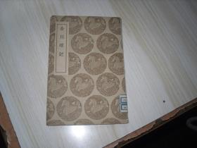 金川琐记(民国版)                          AE284