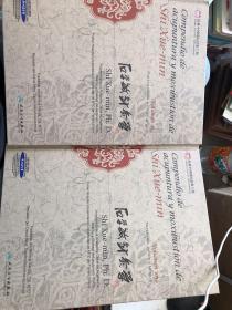 石学敏针灸学(全两册  西班牙文)