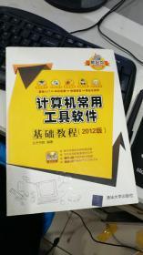 新起点电脑教程:计算机常用工具软件基础教程 (2012版)