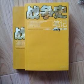 战争史笔记(元—明)(修订版)