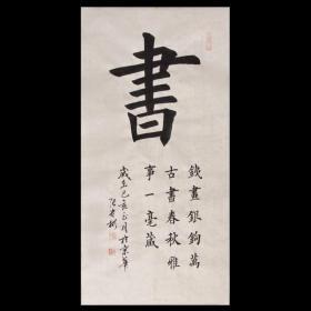 【保真】知名书法家张贵彬作品:书