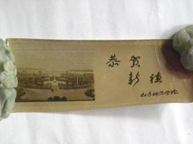 恭贺新禧—山东师范学院同学互赠贺年卡(1962年)
