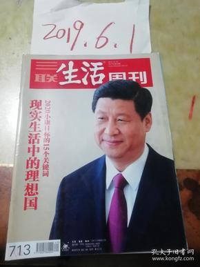 三联生活周刊2012年49期  现实生活中的理想国