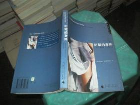 文化批评・时髦的身体:时尚、衣着和现代社会理论 货号21-3