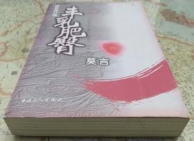 YFSFZ·中国当代著名作家·诺贝尔文学奖获得者·莫言先生·签名·《丰乳肥臀》·2003年·一版一印