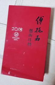 傅抱石艺术日历