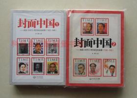 正版 封面中国1-2套装 2012年版 李辉 长江文艺出版社