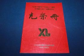 纪念中国共产党成立70周年全国献礼影片展映活动光荣册