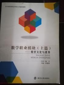 五年制高等职业学校公共基础课程学案 : 数学职业模块