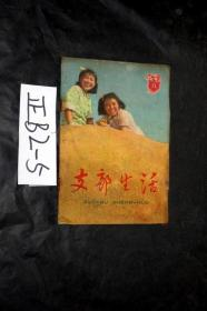 上海支部生活 1960.13