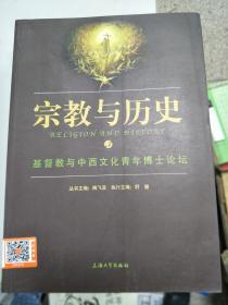 特价:宗教与历史3:基督教与中西文化青年博士论坛9787567108790