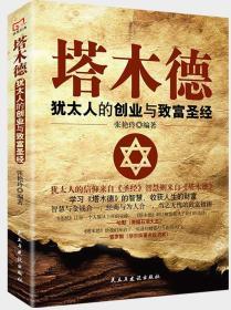 铭鉴经典:塔木德 : 犹太人的创业与致富圣经(正版塑封)