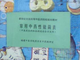 常用中药性能简表(中医药本科和本硕连读各科专业用)