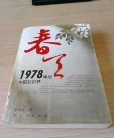 春天:1978年的中国知识界