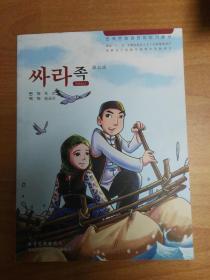 撒拉族 (朝鲜文版) 民族文化经典故事丛书