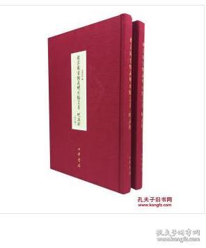 国家图书馆藏明刻侨吴集 蜕庵诗(全二册)x