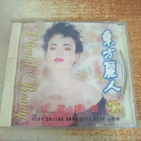 东方丽人 八 VCD