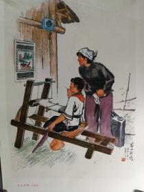 1974年顾元丰兆民薛山宣传画新家38x26厘米