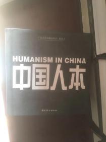 中国人本:纪实在当代