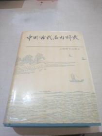中国古代名句辞典(一版一印)