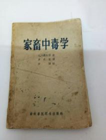 家畜中毒学(1958年一版一印)