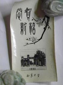 恭贺新禧—山东大学同学互赠贺年卡(1963年)