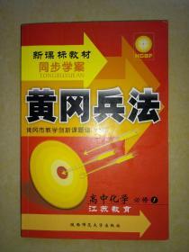黄冈兵法.高中化学必修1