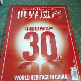 中国世界遗产30年专辑+世界遗产委员会大会年度观察报告2014_2013