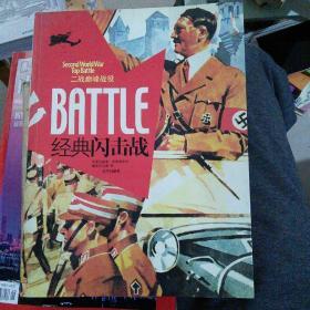 二战巅峰战役之经典闪击战