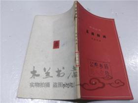 孟德斯鸠 张宏生 商务印书馆出版 1964年2月 40开平装