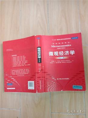 微观经济学(第八版)