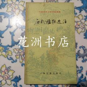中国古典文学作品选读:历代楹联选注,