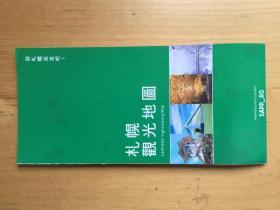 札幌观光地图 SAPPORO Sightseeing Map  繁体中文版