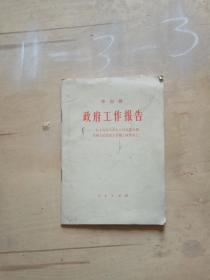 华国锋政府工作报告——一九七九年六月十八日在第五届全国人民代表大会第二次会议上