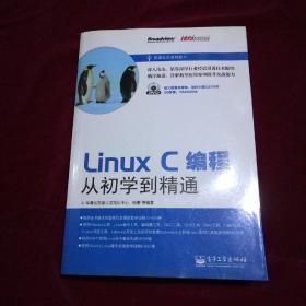 Linux C编程从初学到精通【含2张光盘】
