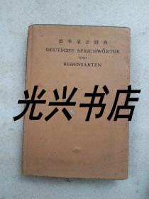 德华成语辞典(民国版)