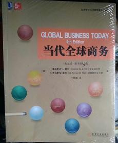 当代全球商务(英文版·原书第9版)