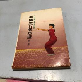 中国流行气功选 第二集