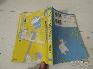 蜡笔小新Vol 12 クレヨンしんちゃん(日文原版漫画)