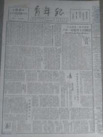 〈青年报〉1950年7月10日。今日一张。周恩来外长的声明。我们一定要解放台湾。美帝陷在朝鲜战争的泥沼里。