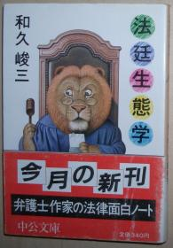 日文原版书 法廷生态学 (中公文库) 和久峻三  (著) / 日本法庭 案例 律师